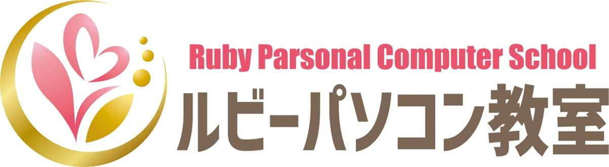 ルビーパソコン教室|徳島市名東町|あなたのペースで学習できます
