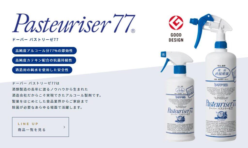 77 消毒 手 の パストリーゼ ドーバー